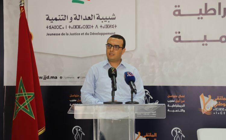 أمكراز: حزب العدالة والتنمية لن يُهزم بالقوانين الانتخابية