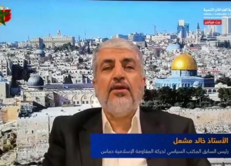 مشعل: هذه مستجدات القضية الفلسطينية في ظل الوضع العربي والدولي الراهن (فيديو)