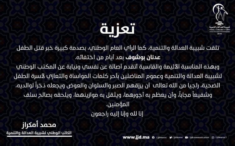 أمكراز يعزي أسرة الطفل عدنان بوشوف الذي راح ضحية جريمة قتل
