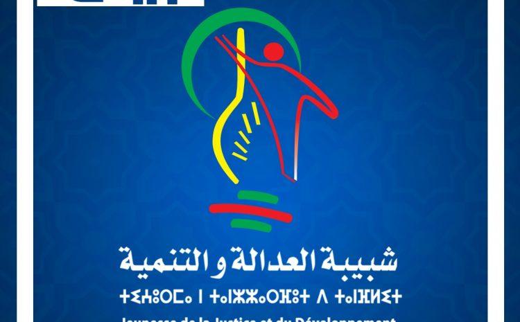 بيان المكتب الوطني لشبيبة العدالة والتنمية بخصوص التطورات الأخيرة بمنطقة الگرگرات