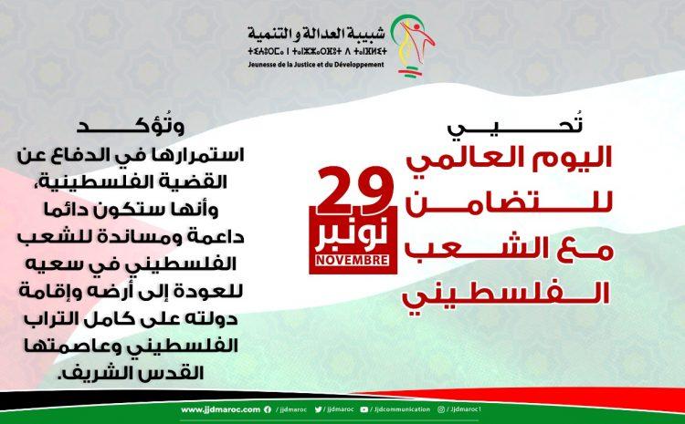 شبيبة العدالة والتنمية تُحيي اليوم العالمي للتضامن مع الشعب الفلسطيني
