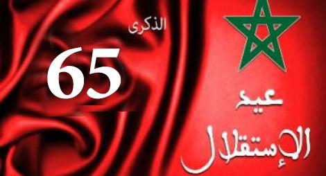 المغرب يخلد غدا الأربعاء الذكرى الـ65 لعيد الاستقلال المجيد