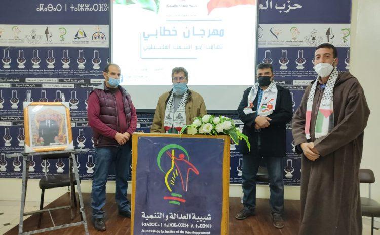 شبيبة العدالة والتنمية بطنجة أصيلة تُحيي اليوم العالمي للتضامن مع الشعب الفلسطيني