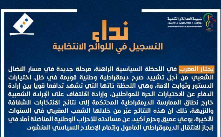 نداء شبيبة العدالة والتنمية إلى الشباب المغربي للتسجيل في اللوائح الانتخابية