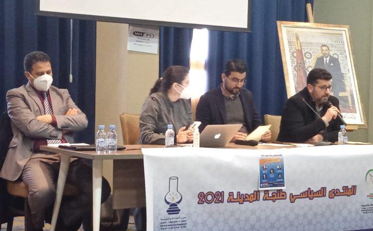 شبيبة طنجة المدينة تناقش سبل دعم تطوير الخطاب السياسي عند الشباب خلال منتدى سياسي