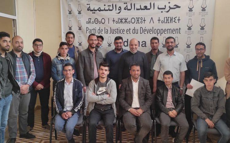 شبيبة العدالة والتنمية بإقليم وجدة أنكاد تجدد هياكلها