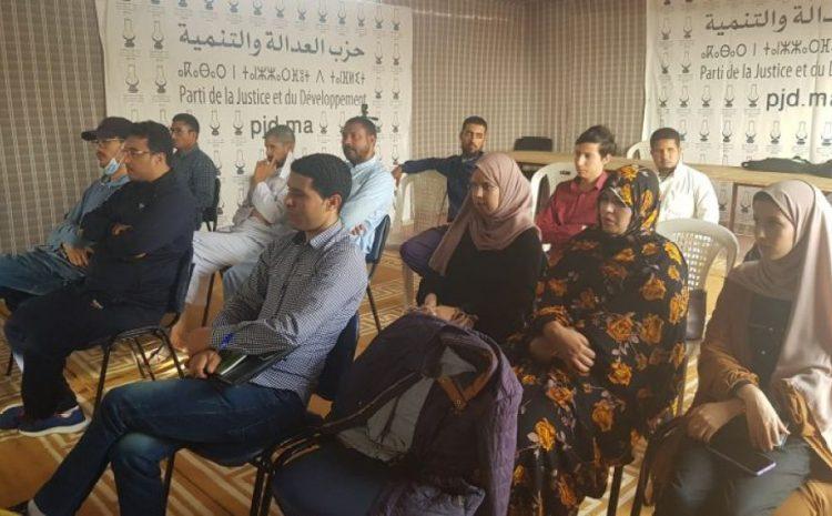شبيبة العدالة والتنمية بالعيون تنظم حفل استقبال على شرف الأعضاء الجدد