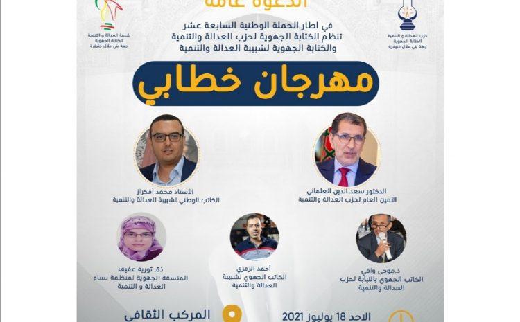 بحضور العثماني وأمكراز.. الشبيبة ببني ملال خنيفرة تنظم مهرجانا خطابيا بخريبگة